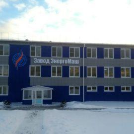 Завод Энергомаш